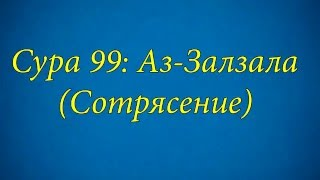Ахьмад Гулиев Сура 99 Аз Залзала Сотрясение
