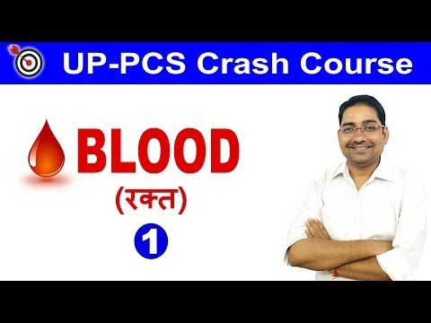 Lecture - 1 General Science || Biology - Blood (रूधिर) || By - Prayag Shukla Sir