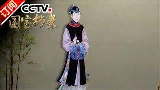 《国宝档案》 20171121 探秘皇家陵园——真实的齐妃 | CCTV-4