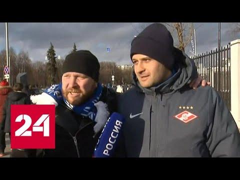 """Матч """"Динамо"""" - """"Спартак"""": на трибунах было мирно - Россия 24"""