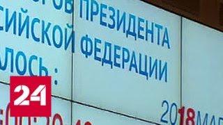 В России начались выборы: в ЦИКе открылся информационный центр - Россия 24