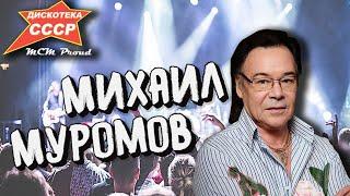 михаил Муромов с лучшими хитами на фестивале