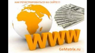 Матрица GeMatrix.ru- заработок в интернете