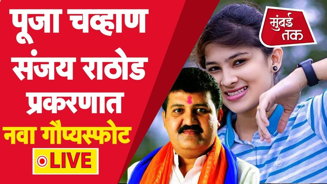 Pooja Chavan आणि Sanjay Rathod प्रकरणात काय आहे नवा गौप्यस्फोट | Mumbai Tak Exclusive | Tik Tok star