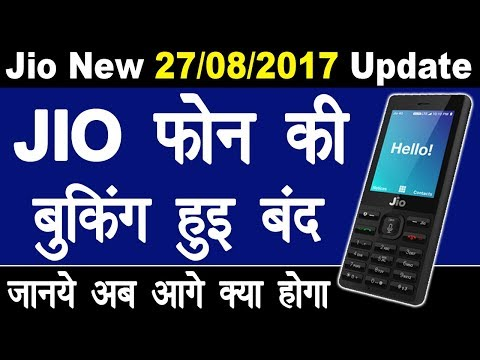 Reliance Jio Telecom Latest Update | Jio Phone Booking Date Ended | Then How to Register Interest