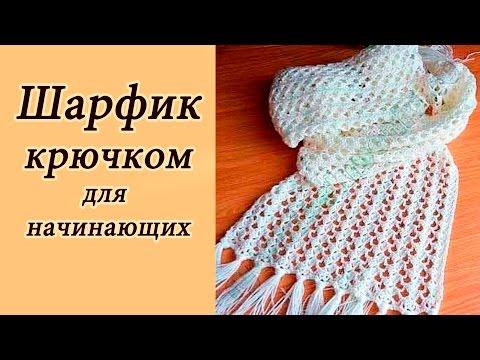 Снуд шарф крючком схемы и описание фото для начинающих