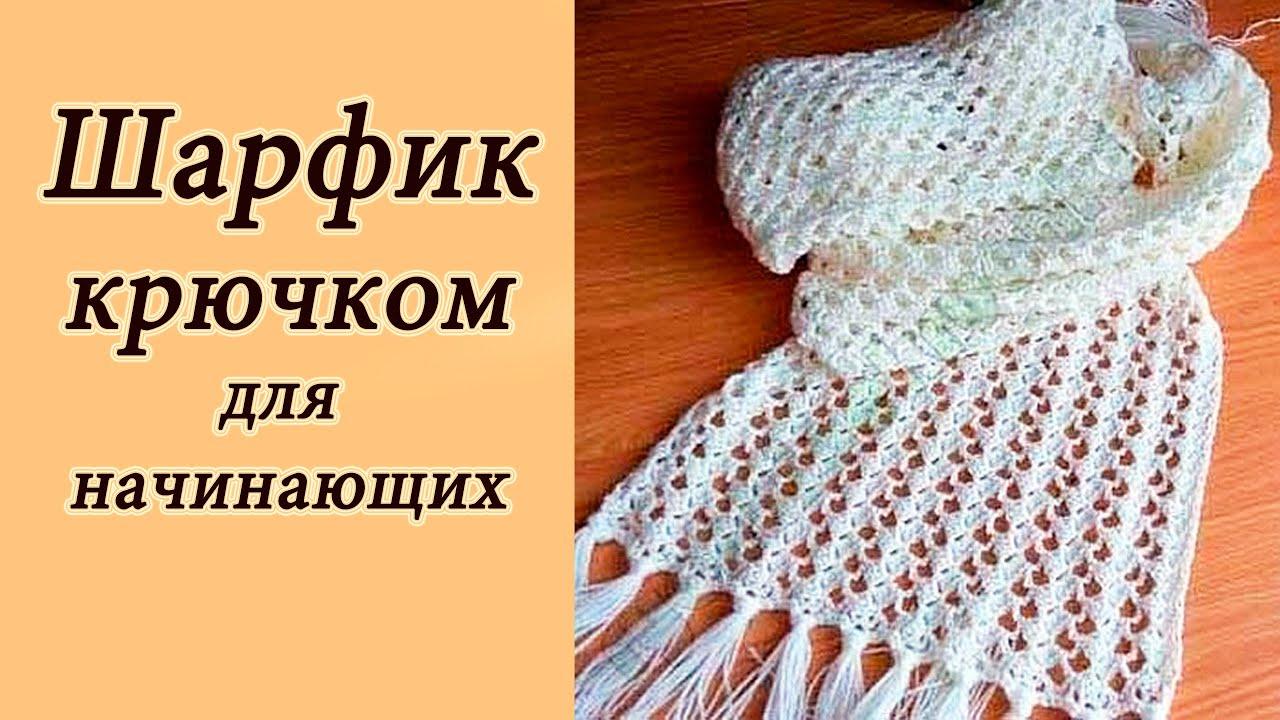 ажурный шарф для девочки крючком схема