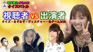 視聴者 VS 麻雀プロ クイズ女王「松嶋桃」が参戦!!! クイズ女王はな...