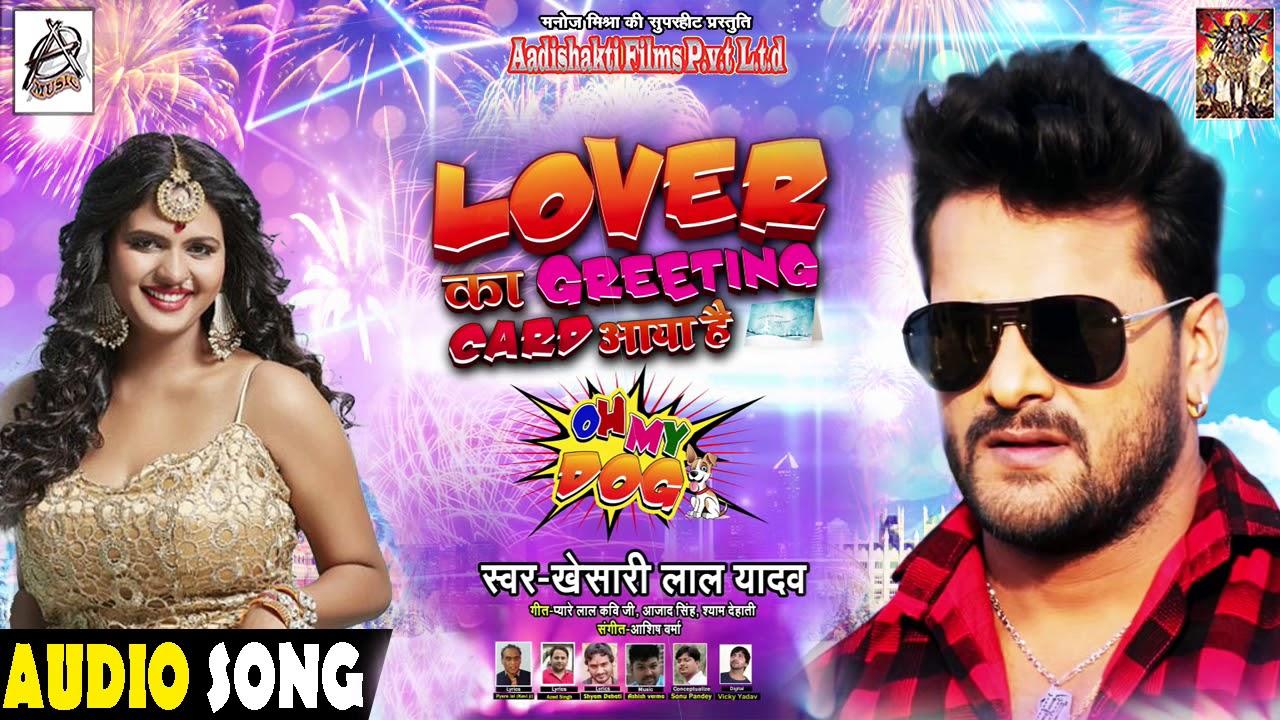 khesari lal yadav  लवर का ग्रीटिंग कार्ड आया है  new