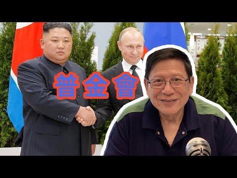 金正恩普京會面 商討迴避美國制裁?〈蕭若元:海外蕭析〉2019-04-25
