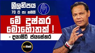 Asoka Dias interviews Hon. Dayasiri Jayasekara, General Secretary of SLFP Thumbnail