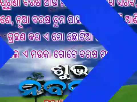 happy new year 2017 ll odia edited video ll
