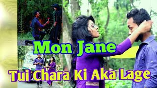 Mon Jane Tui Chara  Aka Laga imran Ft Kona Bangla New song 2018