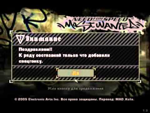 Коды (читы) на need for speed: most wanted