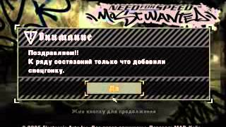 Коды читы на Need For Speed Most Wanted