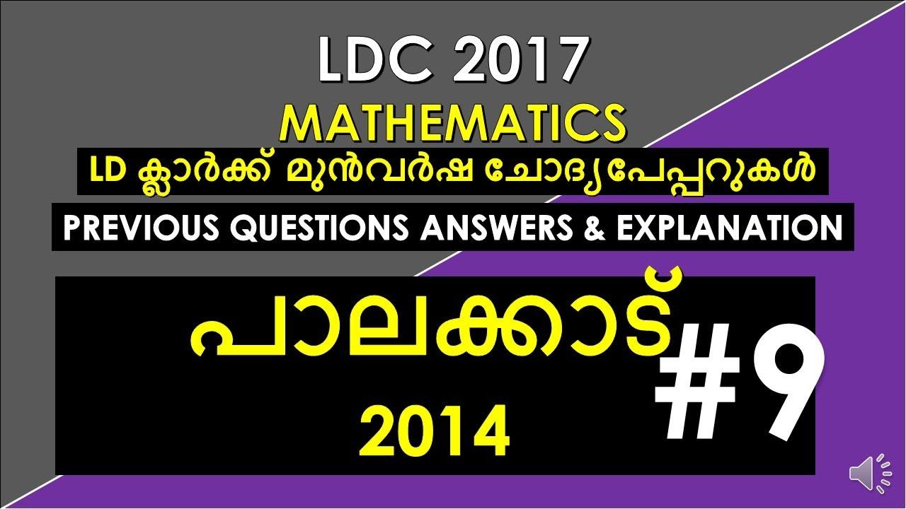 Worksheet Maths Malayalam Questions kerala psc ldc 2017 previous question palakkad palakkad