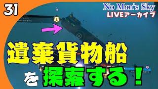 31【ノーマンズスカイ 】遺棄貨物船の座標を500万ユニットで購入して ...