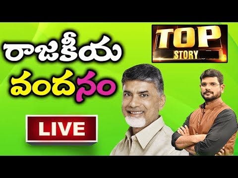 రాజకీయ వందనం | Top Story Live Debate with TV5 Murthy | Chandrababu | TV5 Live