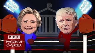 Почему на выборах важен каждый голос(В среду будет избран президент США - самый могущественный человек на планете. Ведущий Русской службы Би-би-..., 2016-11-07T14:05:04.000Z)