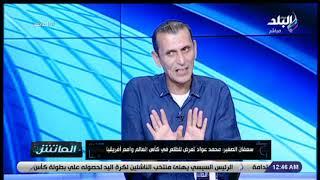 سعفان الصغير: محمد عواد تعرض للظلم في كأس العالم وأمم أفريقيا .. وهذا سبب خلافي معه