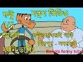 Latest bangla funny cartoon video boltu vs abul 2018 | bangla funny jokes | bangla funny video |