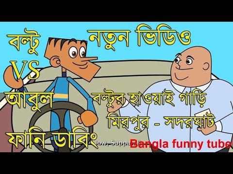Latest bangla funny cartoon video boltu vs abul 2018 | bangla funny jokes | bangla funny video |