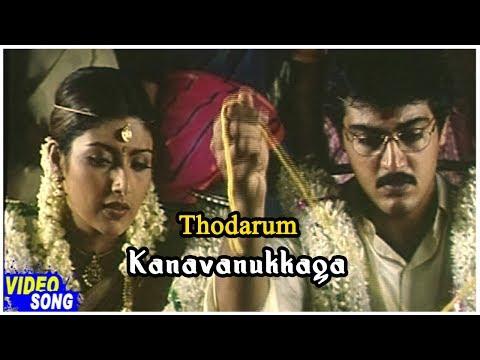 kanavanukkaga-video-song- -thodarum-tamil-movie- -ajith- -devayani- -heera- -spb- -ilayaraja