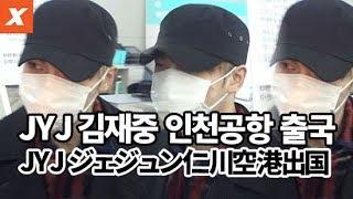JYJ 김재중이 24일 오후 인천국제공항을 통해 출국하고 있다.