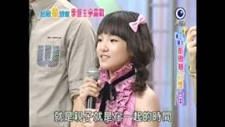 [超級童盟會]季賽_小張韶涵彭思慈演唱可以不可以!!! thumbnail