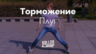 Как тормозить на роликах: плуг | Школа роллеров RollerLine(, 2016-05-02T17:03:51.000Z)