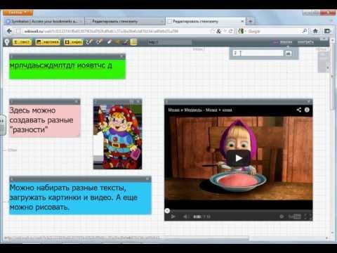 WikiWall - стенгазета на русском языке Инструкция (видео)