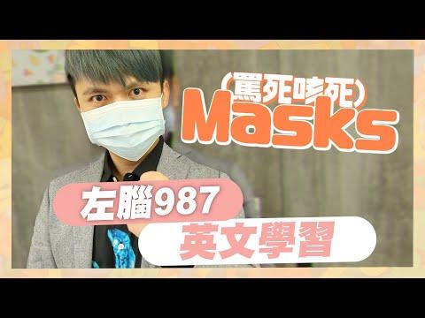 【左腦987 靠北英文學習法】口罩Masks(罵死咳死)!蔡阿嘎讓您輕鬆學時事英文!