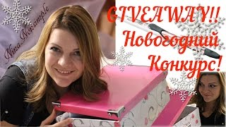 ЗАКРЫТ! GIVEAWAY!Новогодний КОНКУРС от Nina Nonsimple и Rowenta/ до 28.12.14