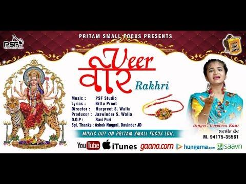 Veer || Rakhri || Loveleen Kaur || 2018 || Latest Punjabi Songs 2018 || PSF Gun Gawan