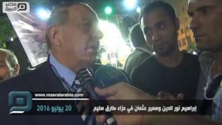مصر العربية | إبراهيم نور الدين وسمير عثمان في عزاء طارق سليم