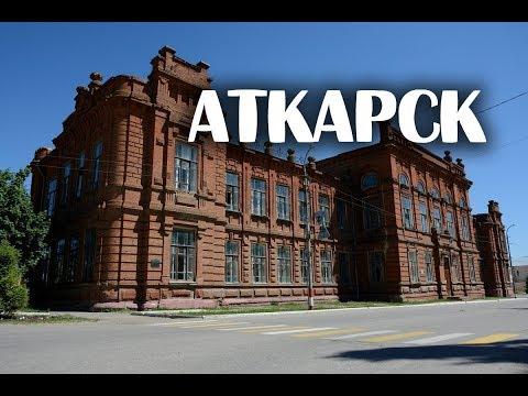 Города России\Аткарск\Саратовская область\туризм\путешествия