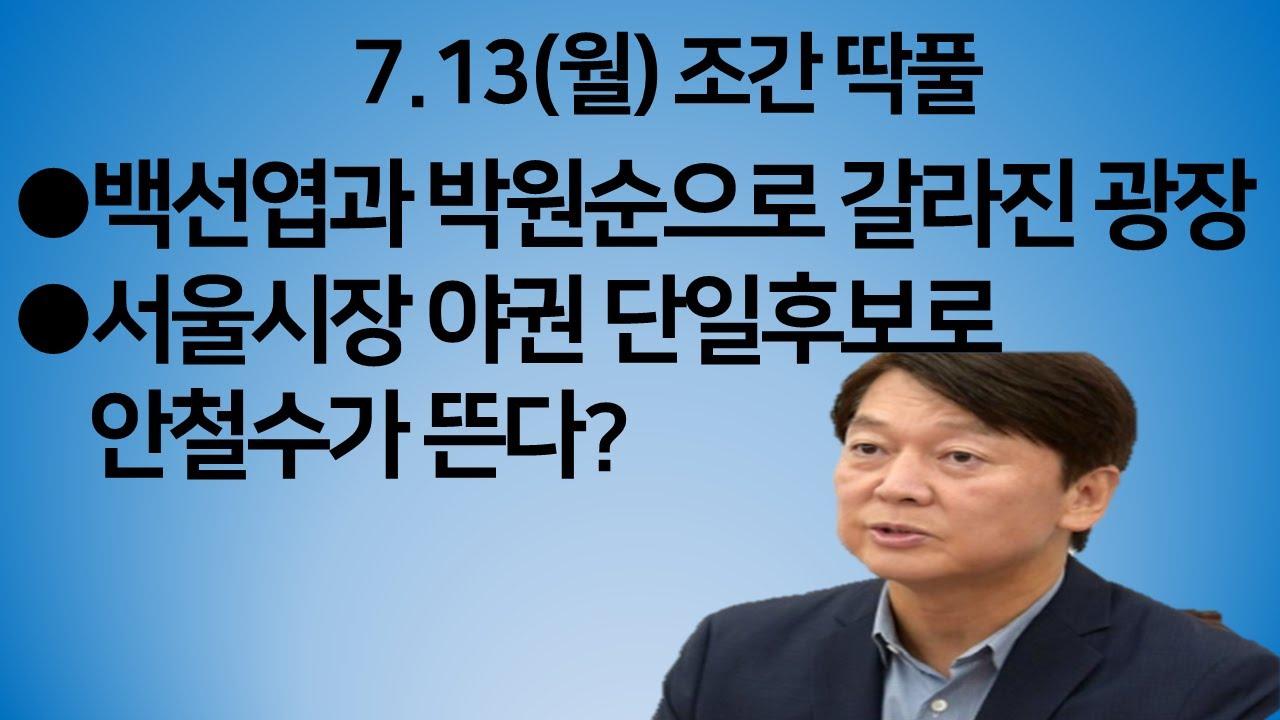 [송국건의 혼술] 조문정치에 또 갈라지는 민심