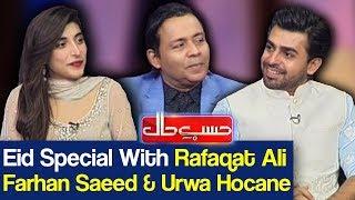 Hasb e Haal 16 June 2018 - Eid Special With Rafaqat Ali Farhan Saeed & Urwa Hocane - Dunya News