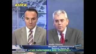 4 Απριλίου 2014 - Συνέντευξη Μάξιμου στο Τ/Σ ASTRATV