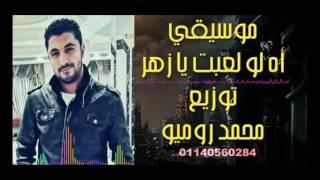 احمد شيبة اه لو لعبت يا زهر موسيقي توزيع محمد روميو 2017