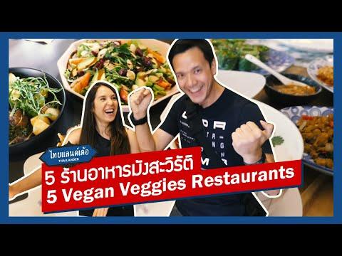5 ร้านอาหารมังสะวิรัติในกรุงเทพ!   Top 5 Vegan & Vegetarian Restaurants in BKK!