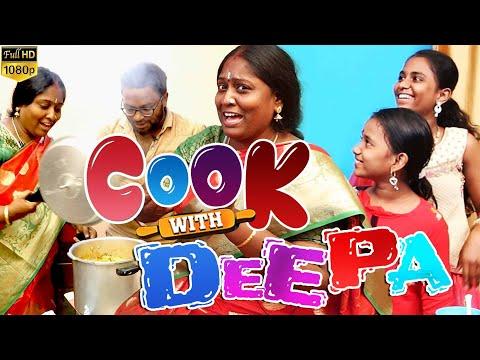 தர்ம அடி வாங்கிய தம்பி.., Deepa-வின் Special Chicken பிரியாணி - Sema Fun-Filled Cooking Show..! | HD