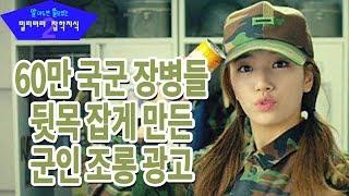 60만 국군 장병들 뒷목 잡게 만든 군인 조롱 광고