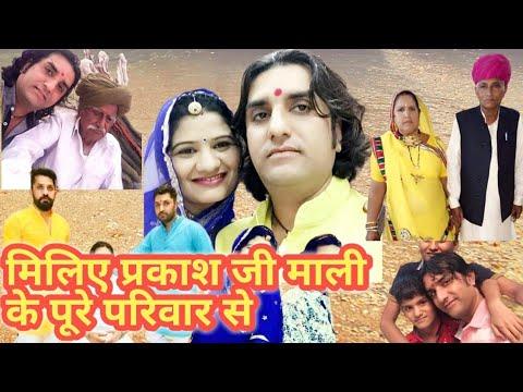 मिलिए प्रकाशजी माली के पूरे परिवार से ! Prakash Mali All Real  Family Members Introduction 2019