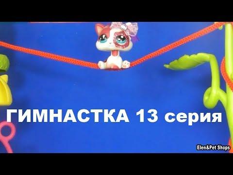LPS: ГИМНАСТКА 13 серия