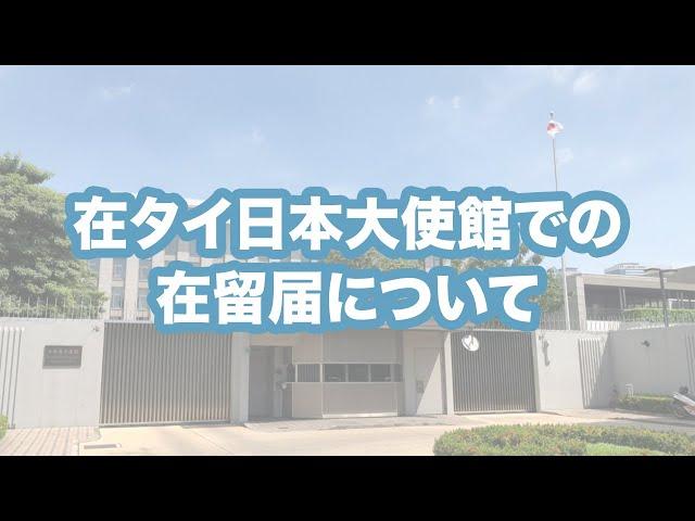 【タイ 移住】在留届は出してますか?提出物・在タイ日本大使館への行き方・フォームについて!