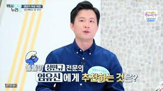[바로선병원] 2020 1028 백세누리쇼 - 성민규 …