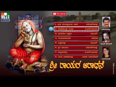 Sri Guru Raghavendra Swamy Songs |  ಗುರುವಾರ ಬರೆಯಲು ನೀಡುವುದಿಲ್ಲ ಗುರು ಇಡೀ 1 | Kannada Bhakthi Songs