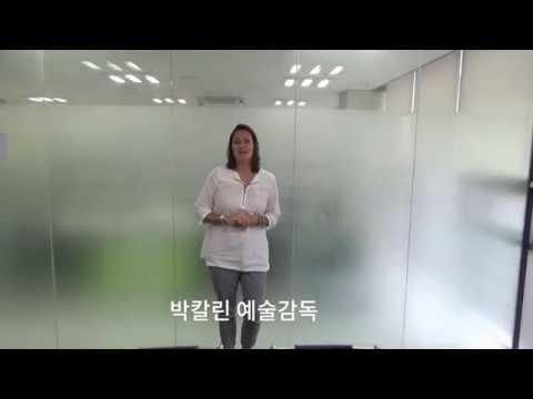 코리아셀렉트 응원 릴레이 #08 - 박칼린(Kolleen Park) 예술감독