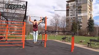 Калистеника и Стрийт Фитнес: Базови упражнения за начинаещи и напреднали атлети : )